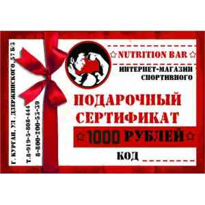 Подарочный сертификат NutritionBar 1000